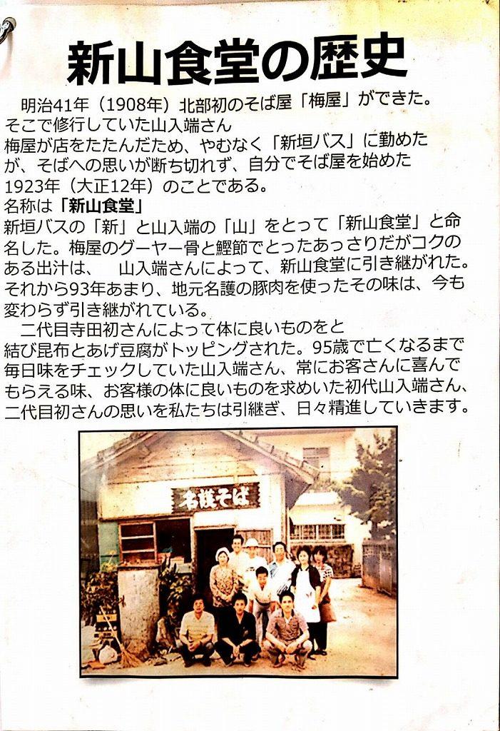新山食堂の歴史