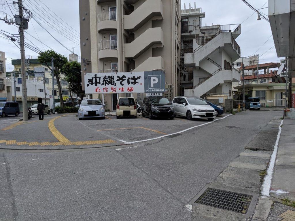 ゆうなみ駐車場