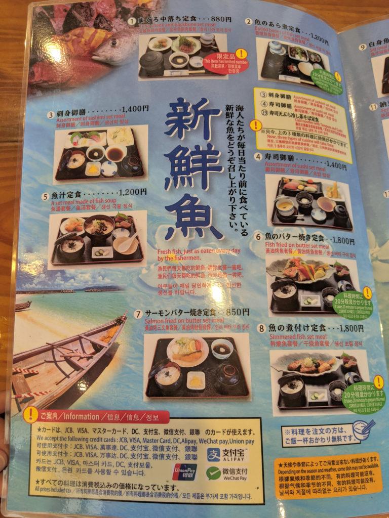 海鮮料理メニュー①