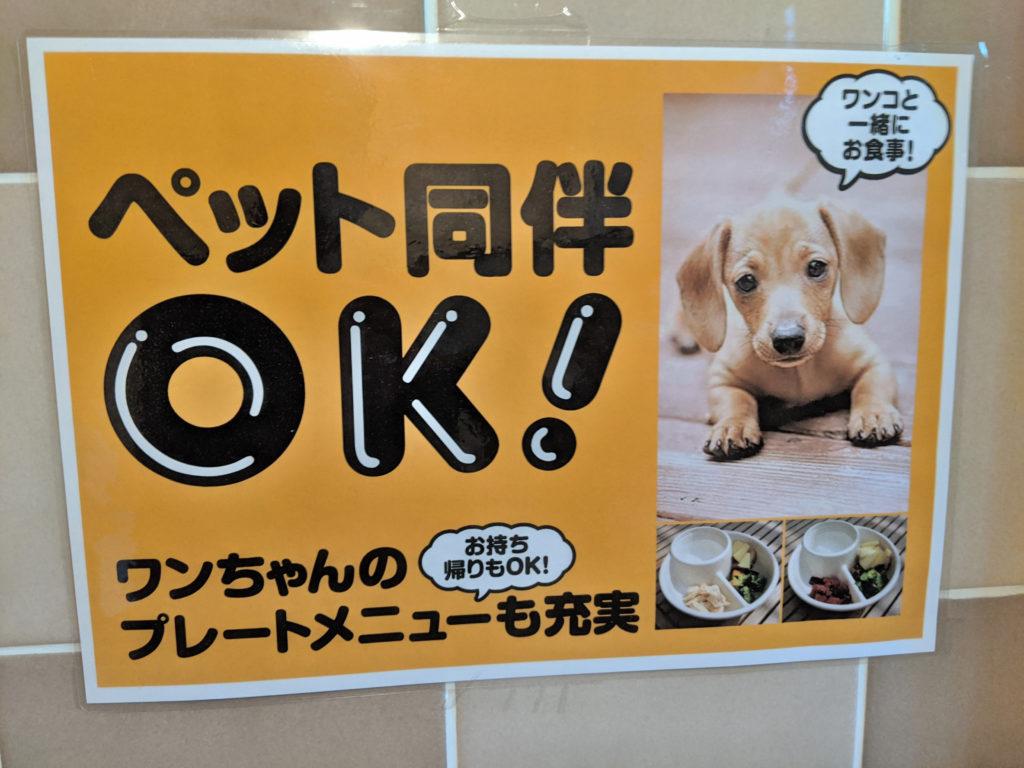 ペット同伴OKのポスター