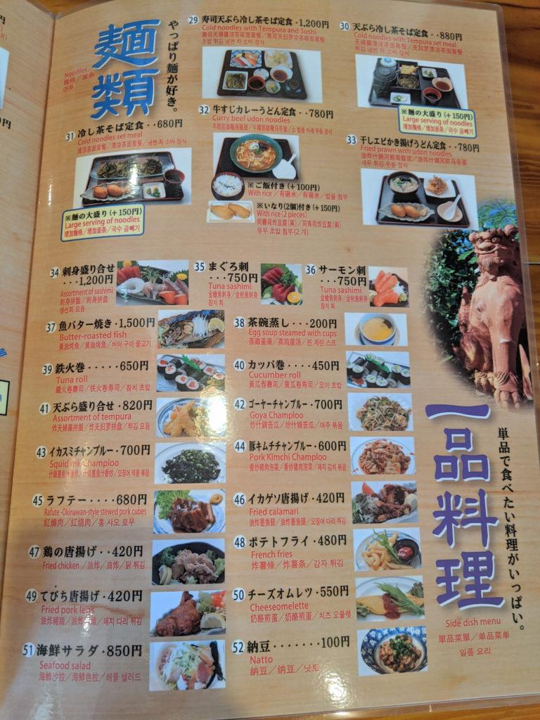 麺類・一品料理メニュー