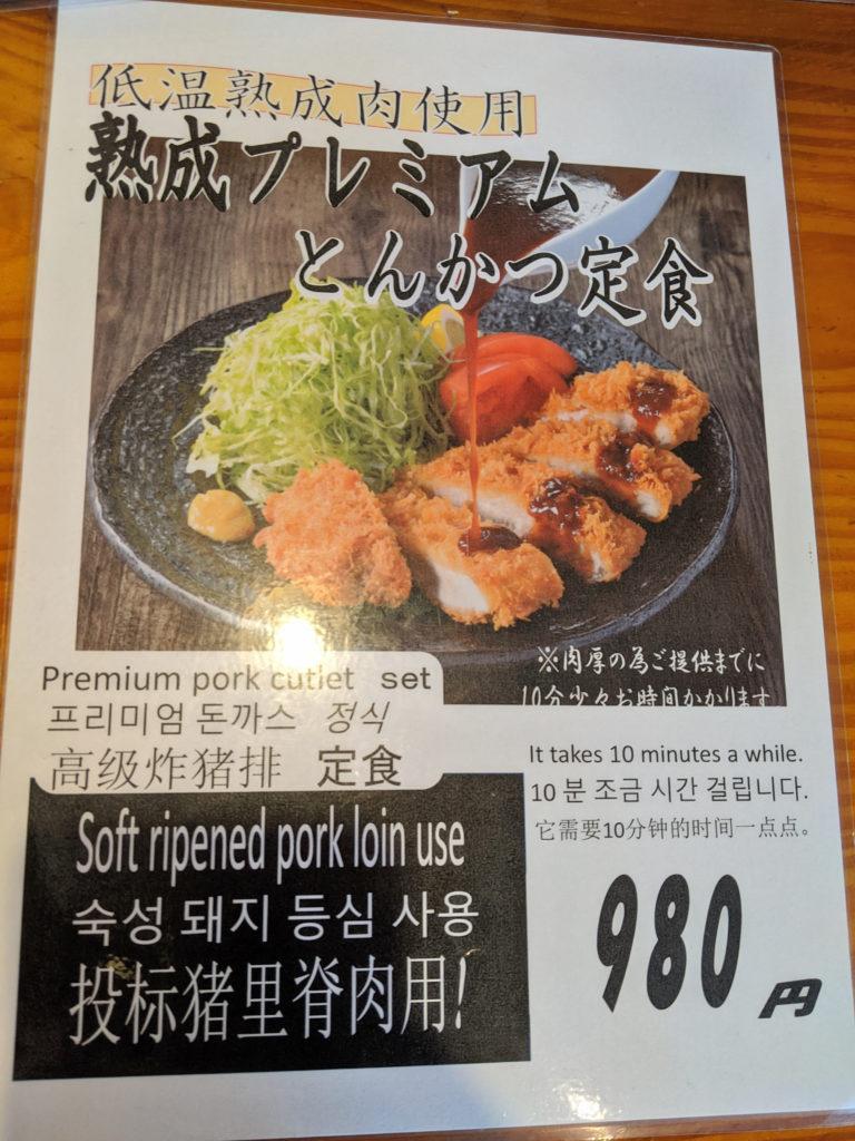 低温熟成肉使用のとんかつ定食メニュー