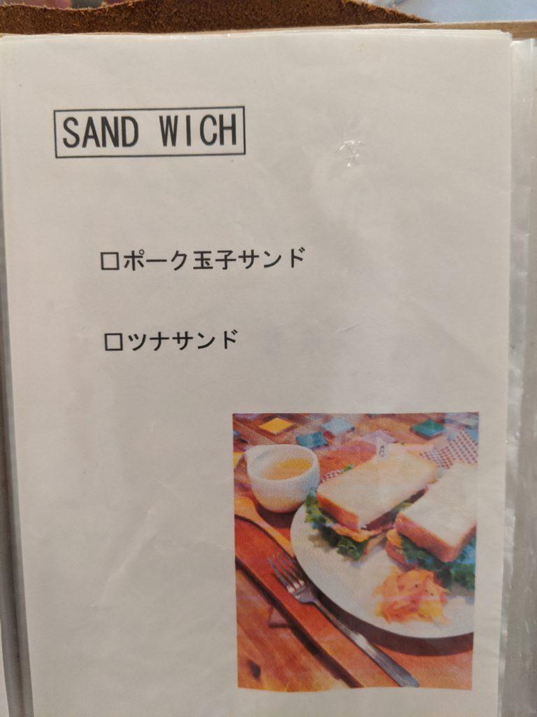 SAND WICHメニュー