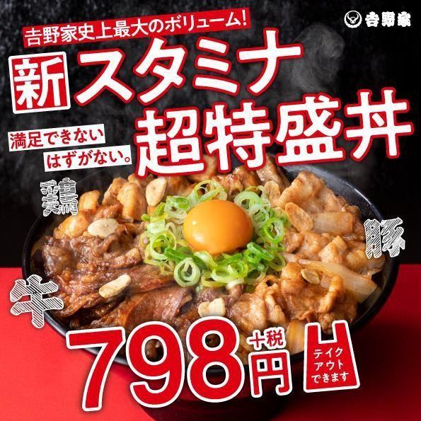 スタミナ超特盛丼広告