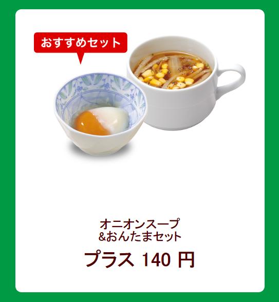 おにおんスープ&おんたまセット