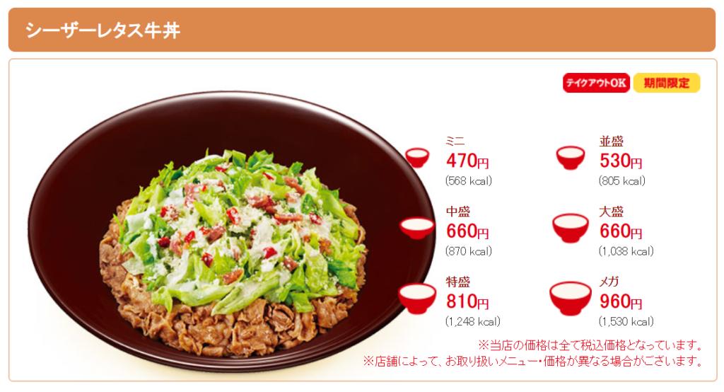 シーザーレタス牛丼価格