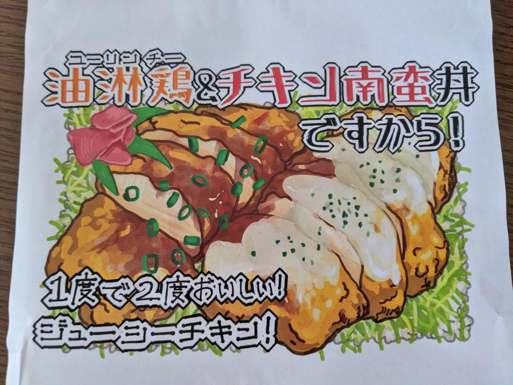 油淋鶏&チキン南蛮丼ですから!イラスト