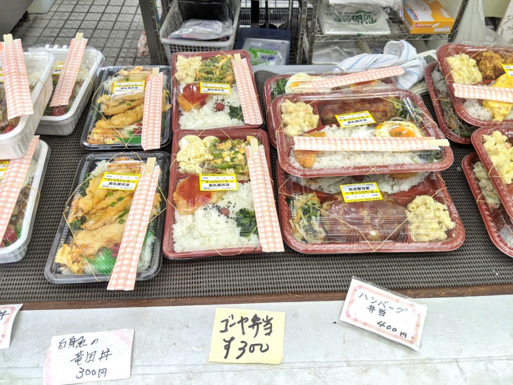 300円弁当②
