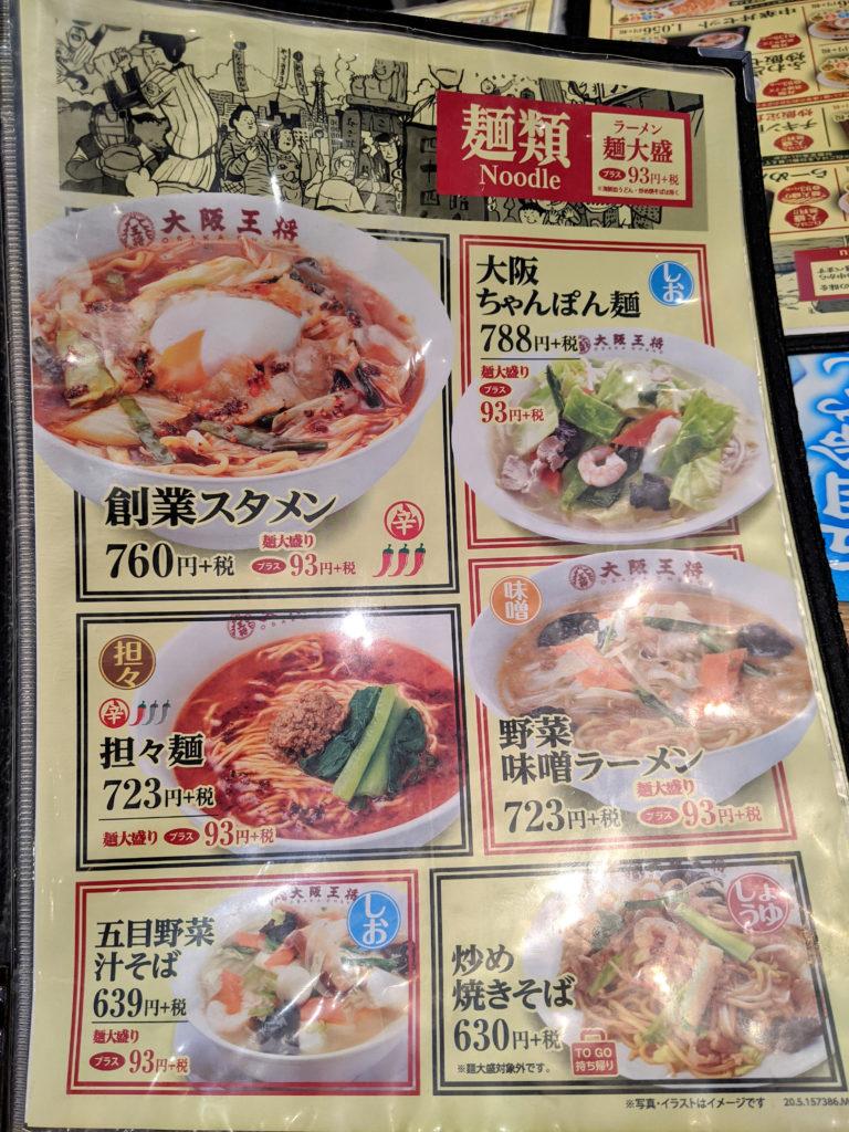麺類メニュー②