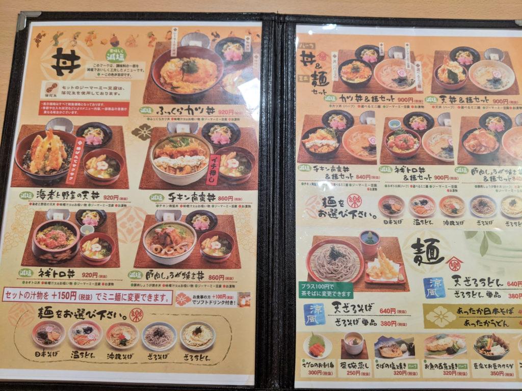 丼・麺メニュー