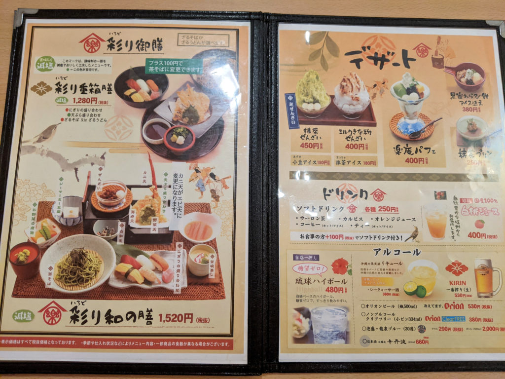 彩り御膳・デザートメニュー