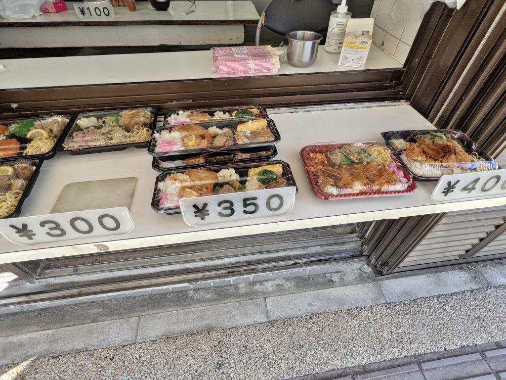 350円・400円弁当