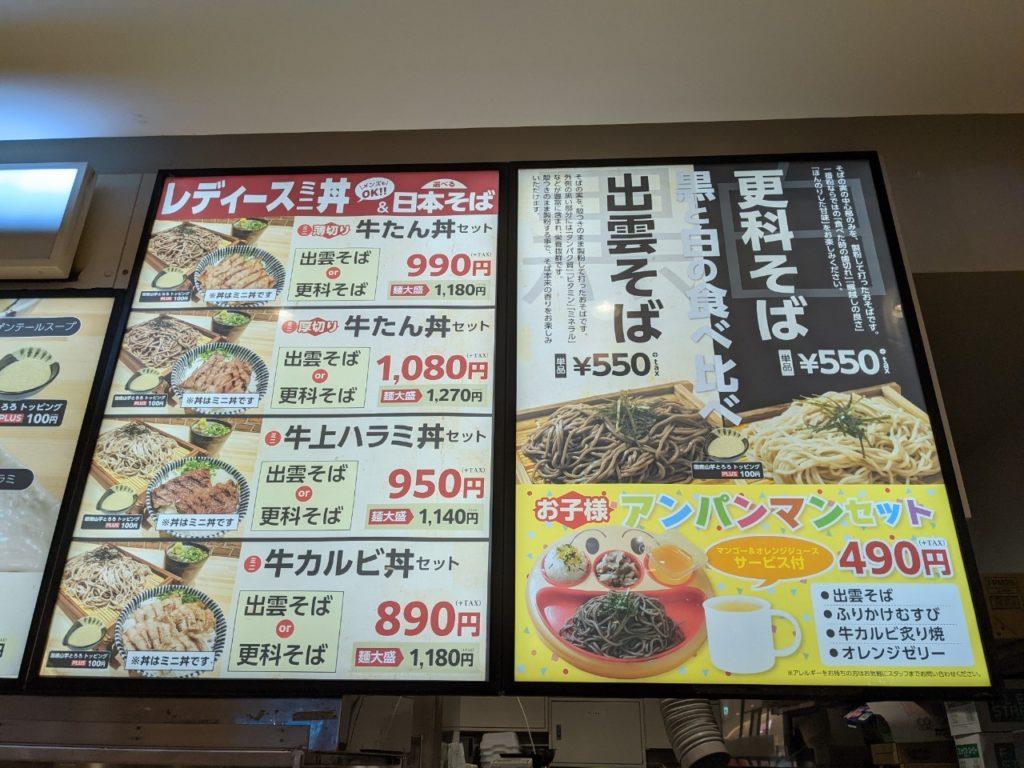 レディースミニ丼&日本そば