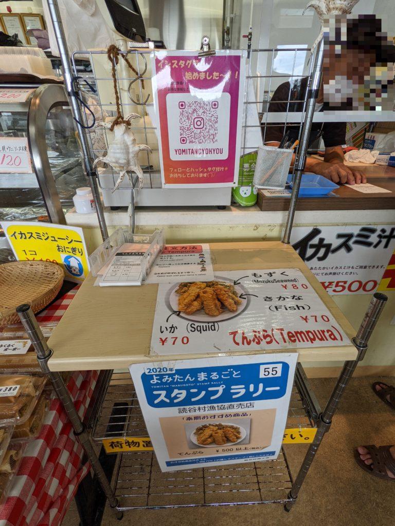 天ぷら販売窓口