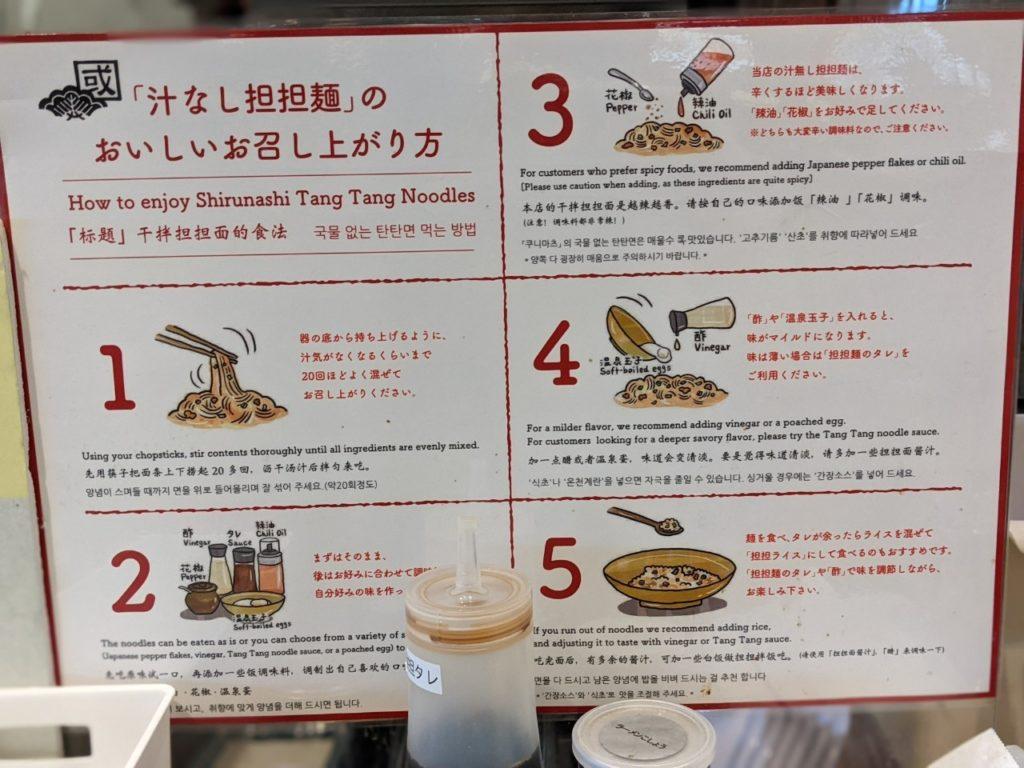 汁なし担々麺のおいしいお召し上がり方