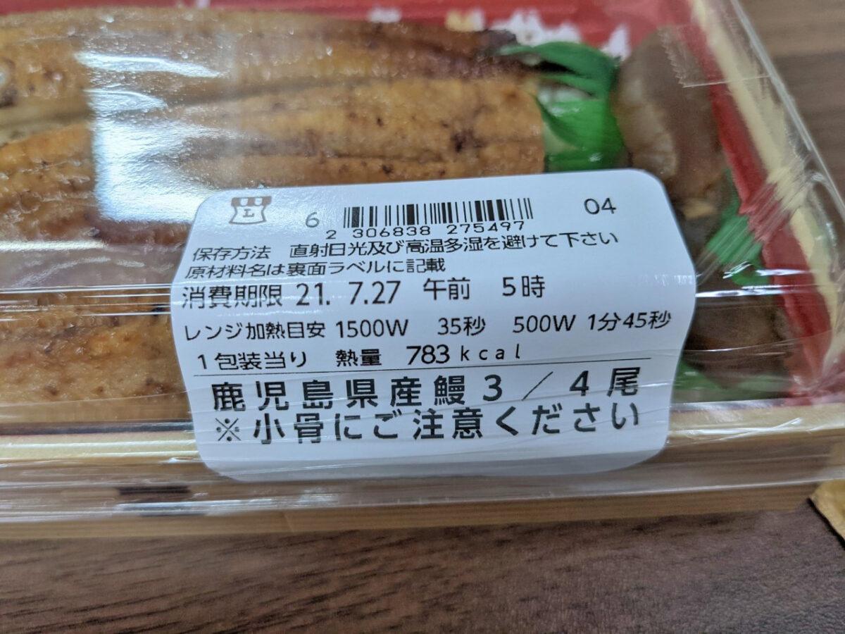 鹿児島県産鰻