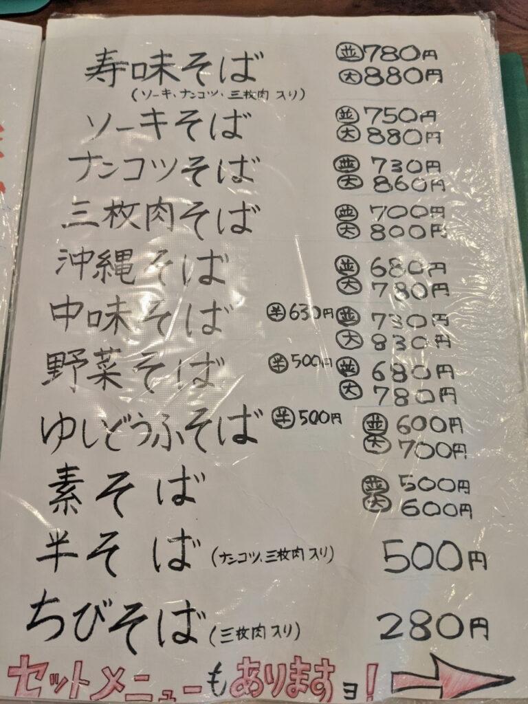 沖縄そばメニュー