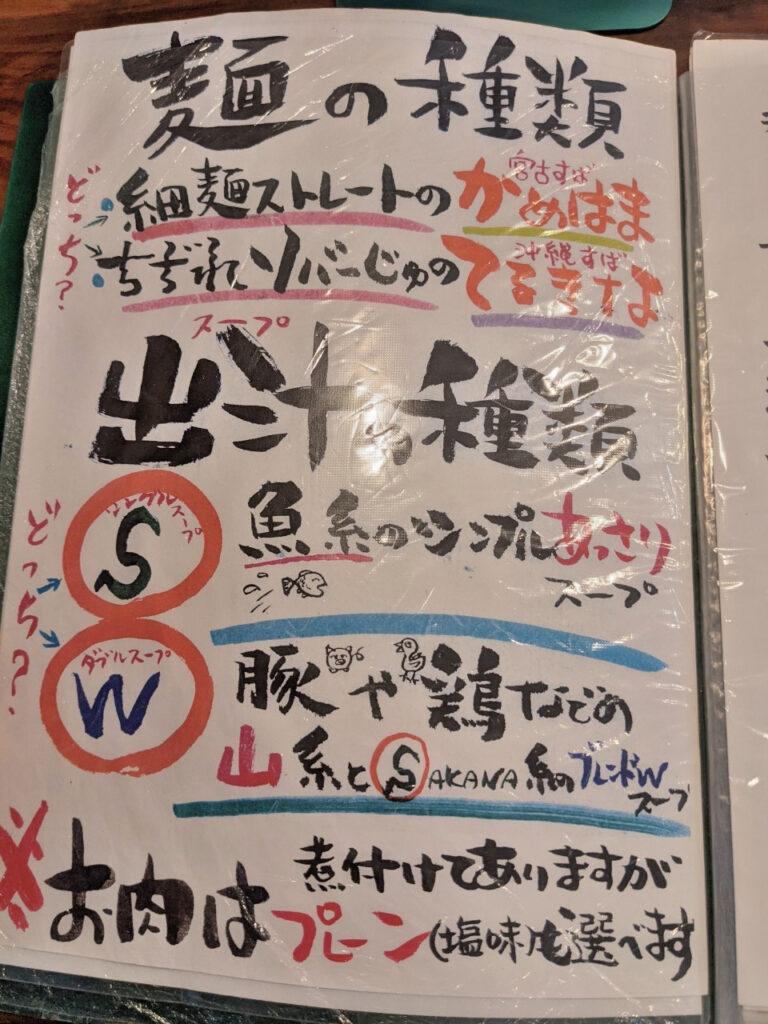 沖縄そば各種選択