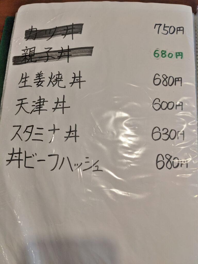 丼メニュー