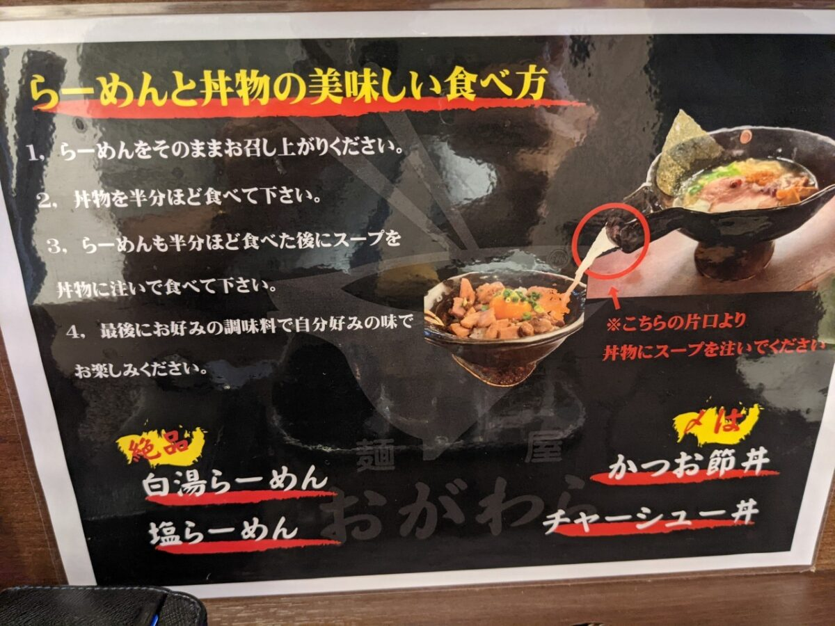 らーめんと丼物の美味しい食べ方