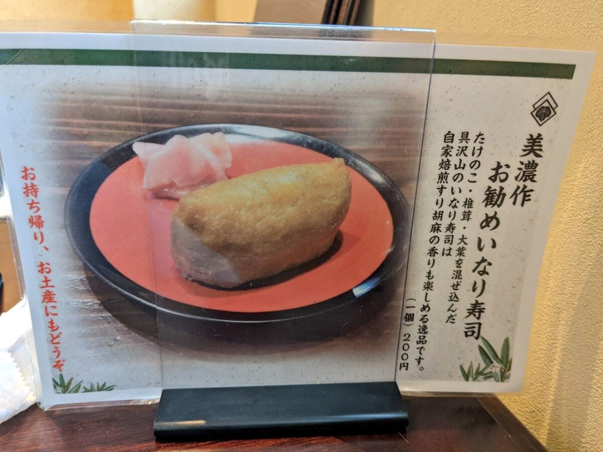 いなり寿司メニュー