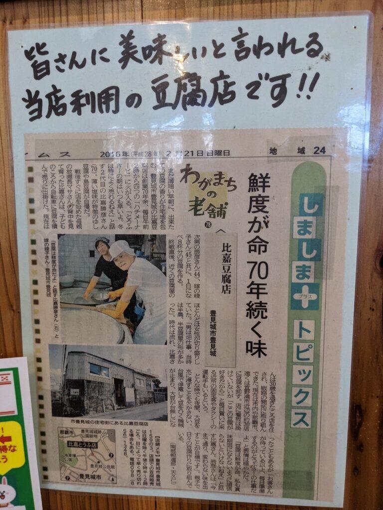 島豆腐の紹介